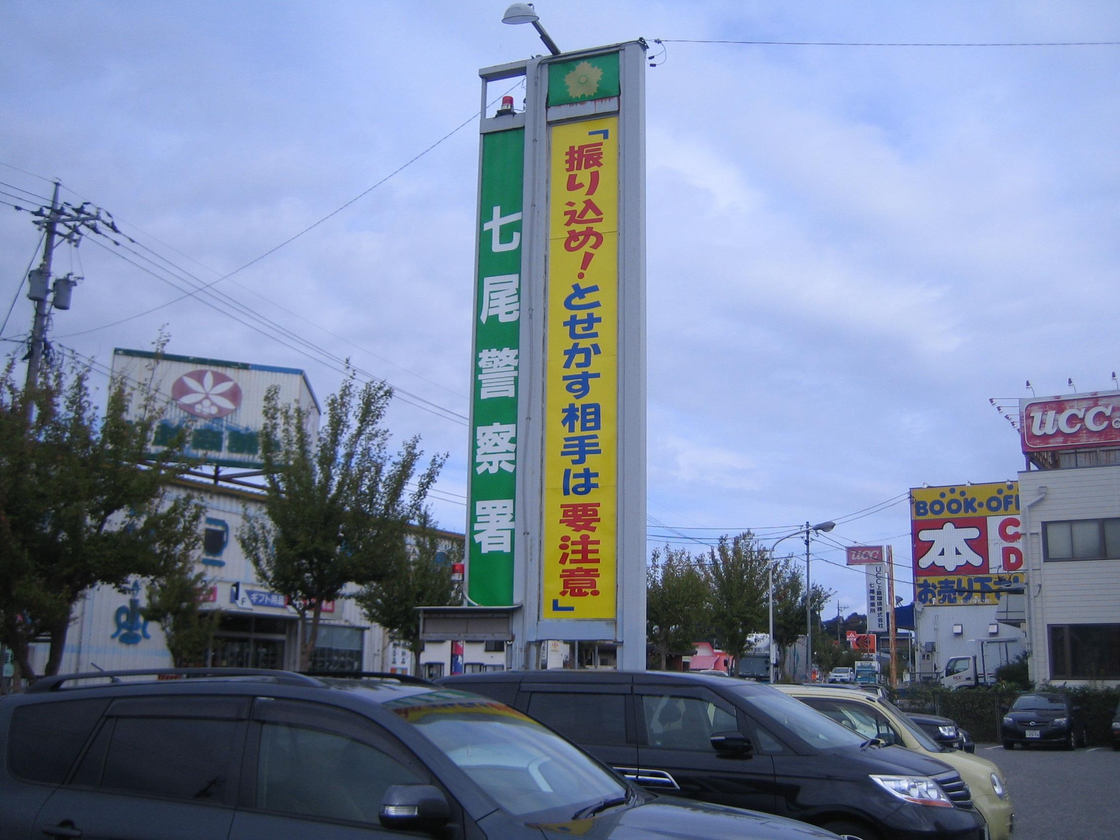 公益社団法人石川県防犯協会連合...