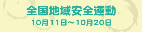 平成28年(2016)全国地域安全運動